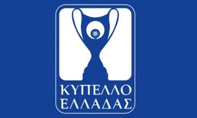 Κύπελλο Ελλάδας: Απίθανη γκάφα στην κλήρωση…
