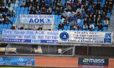 Απίθανα πράγματα: Ομάδα της Super League 2 ρώτησε την ΕΕΑ αν δέχεται βουλγάρικη εγγυητική ή… μετρητά 24