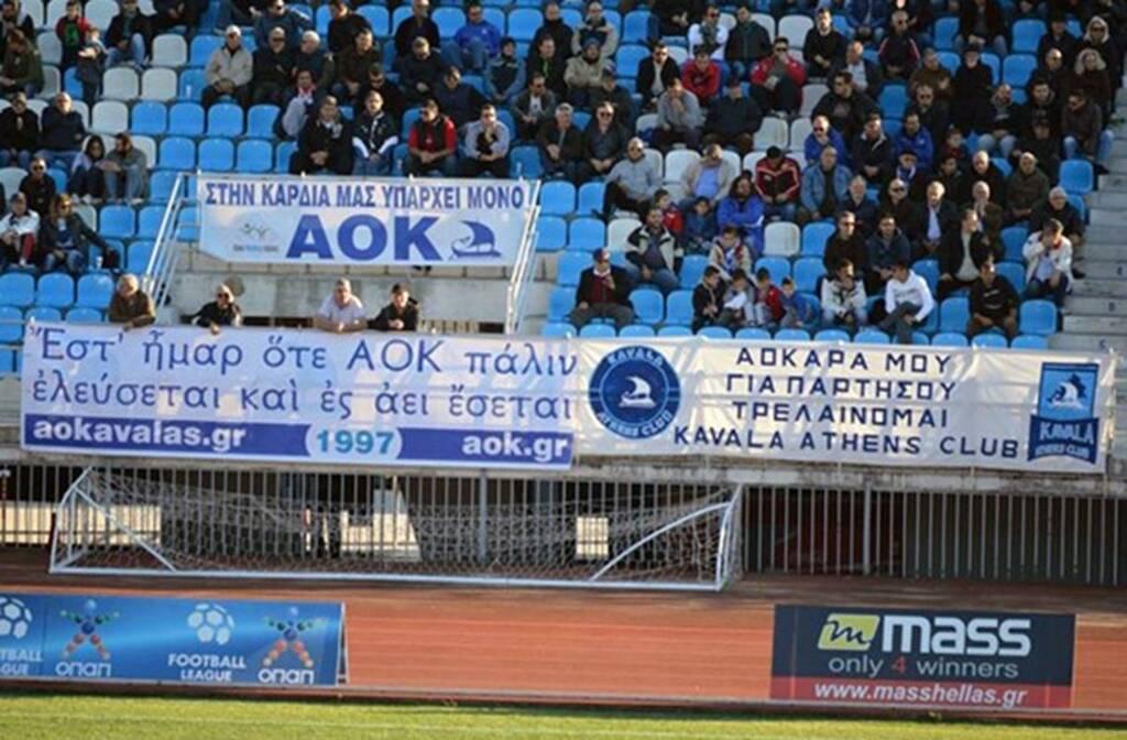 Απίθανα πράγματα: Ομάδα της Super League 2 ρώτησε την ΕΕΑ αν δέχεται βουλγάρικη εγγυητική ή… μετρητά