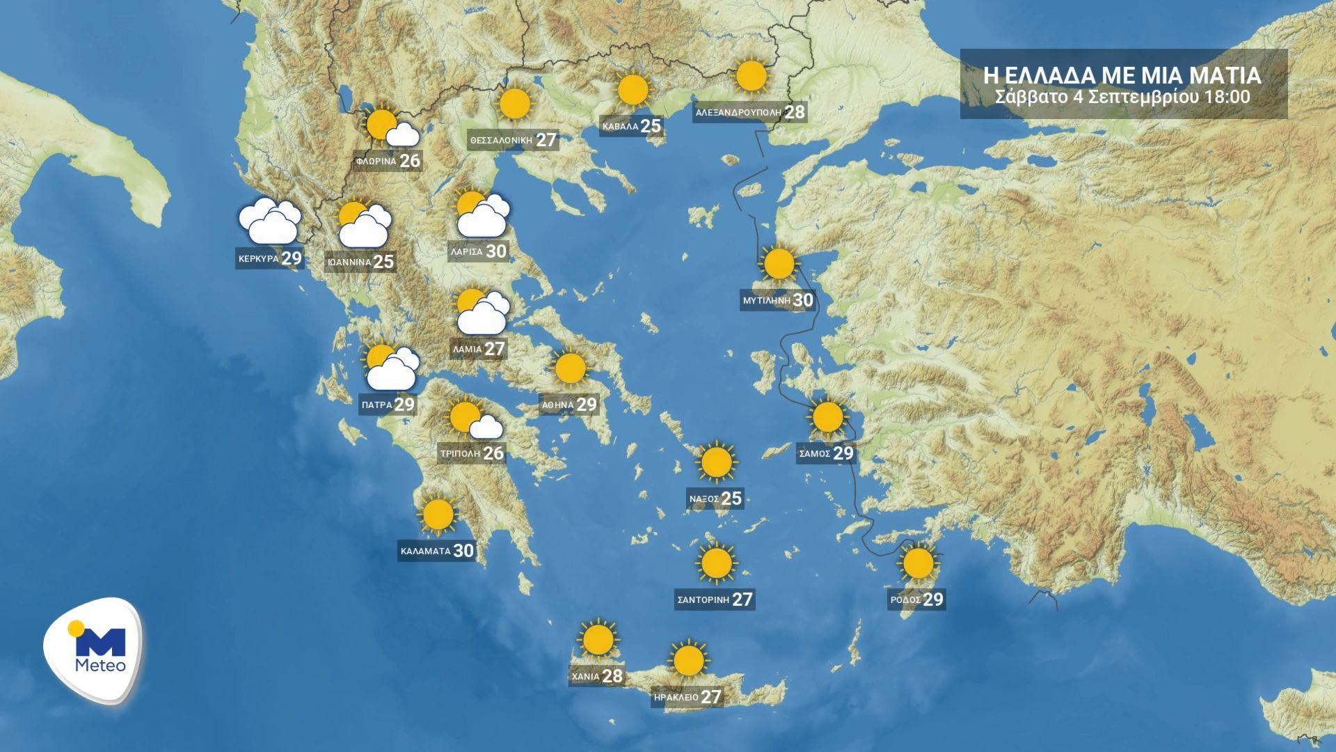 Πρόγνωση του καιρού για Σάββατο 4 Σεπτεμβρίου (video)