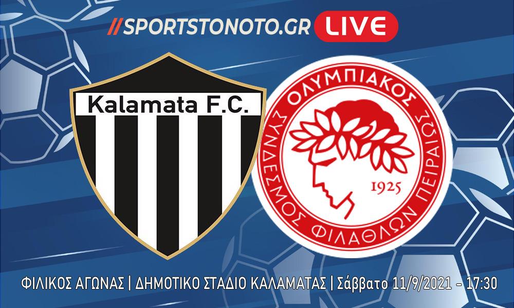 Live Καλαμάτα – Ολυμπιακός Β' (17:30)
