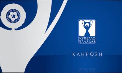 Live streaming η κλήρωση της Δ' φάσης Κυπέλλου Ελλάδας (video) 24