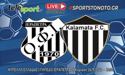 LIVE STREAM ΟΦ Ιετράπετρας – Καλαμάτα | Κύπελλο Ελλάδας (15:00)