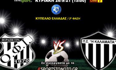 ΟΦ Ιεράπετρας - Καλαμάτα, αφίσα μετάδοσης