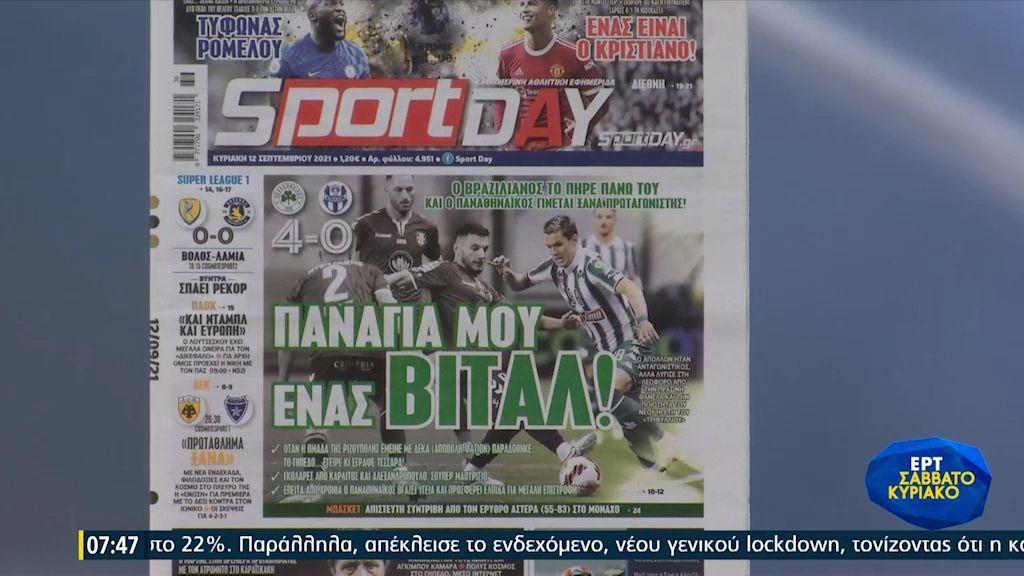 Τα πρωτοσέλιδα των αθλητικών εφημέριδων – 12/09/2021