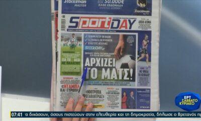 Τα πρωτοσέλιδα των αθλητικών εφημερίδων - 11/09/202 (video) 15