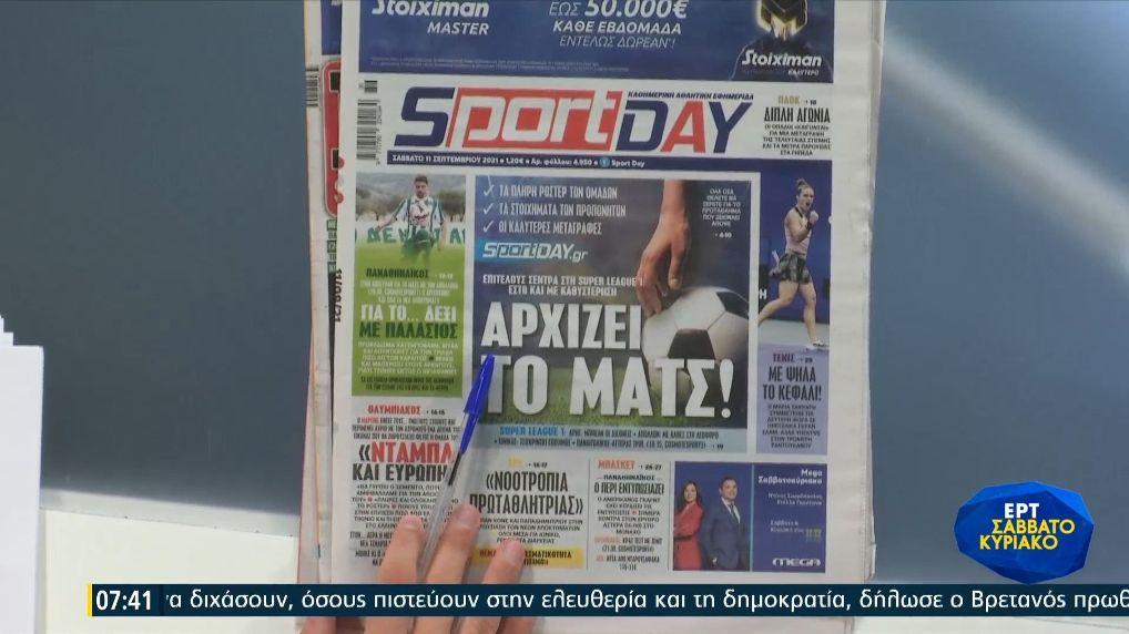 Τα πρωτοσέλιδα των αθλητικών εφημερίδων – 11/09/202 (video)