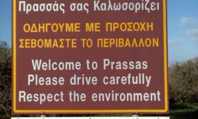 Και χωριό… Πρασσάς στην Κρήτη! (+pics)
