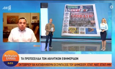 Τα πρωτοσέλιδα των αθλητικών εφημερίδων της ημέρας (21/10) + pics - video 12