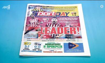 Τα πρωτοσέλιδα των αθλητικών εφημερίδων της ημέρας (25/10) + pics – video