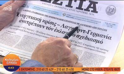 Τα πρωτοσέλιδα των πολιτικών και αθλητικών εφημερίδων της ημέρας (11/10) - videos 12