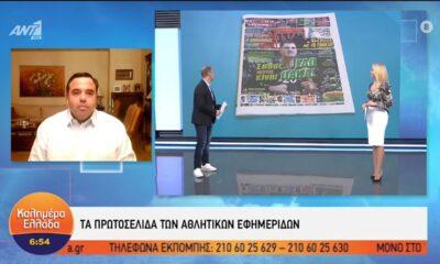 Τα πρωτοσέλιδα των αθλητικών και πολιτικών εφημερίδων της ημέρας (08/10) - videos 16