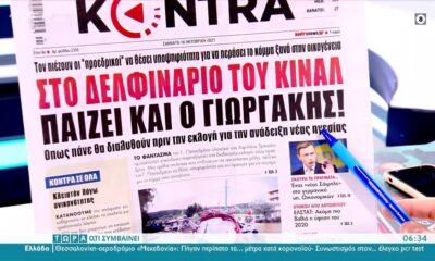 Τα πρωτοσέλιδα των πολιτικών και αθλητικών εφημερίδων σήμερα (16/10) – video