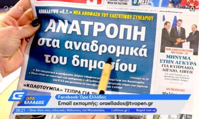 Εφημερίδες 20/10/2021: πολιτικά πρωτοσέλιδα (video)
