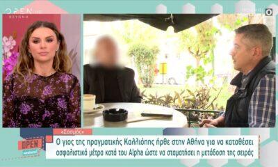 Σασμός: Ασφαλιστικά μέτρα κατά του Alpha από τον γιο της πραγματικής Καλλιόπης (video)