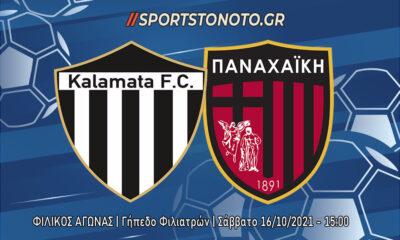 Live Blog και Radio: Καλαμάτα – Παναχαϊκή | φιλικός αγώνας (15:00)